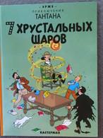 TINTIN En Russe / TAHTAHA : 7 кристаллических шаров / Les 7 Boules De Cristal  Ed Casterman 1975 - Books, Magazines, Comics