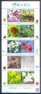 D101- JAPAN NIPPON 2016 AFFORESTATION TREES FLOWERS SHEET LET. - 1989-... Imperatore Akihito (Periodo Heisei)