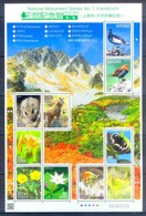 D115- JAPAN NIPPON NATURAL MONUMENT SERIES # 1 KAMIKOCHI. BIRDS. ANIMALS. FLOWERS. BUTTERFLY. - 1989-... Imperatore Akihito (Periodo Heisei)