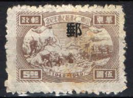 CINA ORIENTALE - 1949 - 7° ANNIVERSARIO DELL'AMINISTRAZIONE POSTALE COMUNISTA DI SHANTUNG - SENZA GOMMA - Western-China 1949-50
