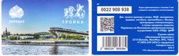 Transport  Card  Russia. Moscow  Metro/train/trolleybus/bus Troika  2018  New - Russia