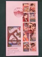 Japan 2007 FDC Cover - Paintings - Tree Man Women Fish - 1989-... Emperador Akihito (Era Heisei)