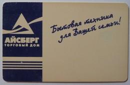 RUSSIA / USSR - Chip - Barnaul -  Altai Region - 10u - Supermarket - Iceberg - ALT-BA-028 - Used - Russia