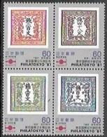Japan,  Scott 2018 # 1484a,  Issued 1981,  Block Of 4,  MNH,  Cat $ 4.50 - 1926-89 Emperor Hirohito (Showa Era)