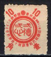 CINA - MANCIURIA - 1945 - UN CUORE UN'ANIMA SOLA - MNH - 1932-45 Manchuria (Manchukuo)