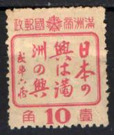 CINA - MANCIURIA - 1944 - RELAZIONI TRA GIAPPONE E MANCIURIA - SCRITTA IN CARATTERI CINESI - MH - 1932-45 Manchuria (Manchukuo)