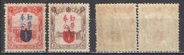 CINA - MANCIURIA - 1943 - PROCLAMAZIONE DELLA LEGGE SUL LAVORO - MNH - 1932-45 Manchuria (Manchukuo)