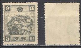 CINA - MANCIURIA - 1937 - SACRI MONTI BIANCHI E ACQUA NERA - SENZA GOMMA - 1932-45 Manchuria (Manchukuo)