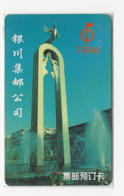 China,Ningxia Province Stamp Reservation Card - Francobolli & Monete