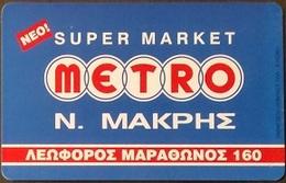 Telefonkarte Griechenland - 07/01 - Werbung - Metro (2) - Greece