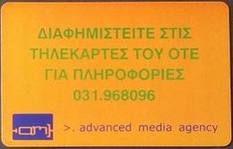 Telefonkarte Griechenland - 06/01 - Werbung - Green Park - Kaffee - Greece