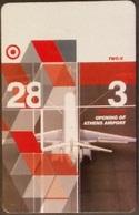Telefonkarte Griechenland - 04/01 - Eröffnung Airport Athen 2001 - Bank (6) - Greece