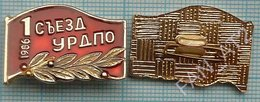 USSR / Badge / Soviet Union / UKRAINE. Ukrainian Republican Voluntary Fire Brigade. 1 Meeting. Fireman 1986 - Firemen