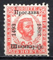 MONTENEGRO (Principauté) - 1893 - N° 17B - 5 N. Rouge - (Prince Nicolas) - (Marges étroites) - Montenegro