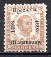 MONTENEGRO (Principauté) - 1893 - N° 21B - 15 N. Bistre - (Prince Nicolas) - (Marges étroites) - Montenegro
