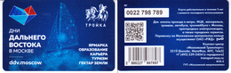 Transport  Card  Russia. Moscow  Metro/train/trolleybus/bus Troika  2018 - Russia