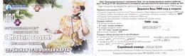 Phonecard   Russia. Lipetsk 100 Units. New  Year - Russia