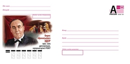 Russia 2019 Postal Stationery Cover 125 Years Since  Birth Of Boris Eder Circus Artist  Trainer Of Predatory Animals - Circus