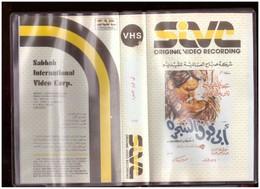 Egypte. Cassette Vidéo VHS. Abdelhalim Hafez. Nadia Lotfi.  Abi Faouk Ach Chajara. Mon Père Sur L'arbre. 1969. - Musikfilme
