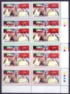 2009 Kuwait 48 National Day Complete Set 3 Values (Block Of 4 Corner) MNH - Kuwait