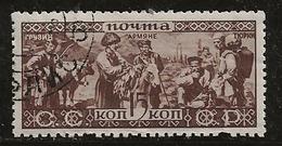 Russie 1933 N°Y.T. ;  495 Obl. - 1923-1991 USSR
