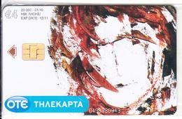 GREECE - Feelings, Painting/Bakaloumis, Tirage 20000, 01/10, Mint - Greece