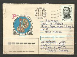 Sun Yat - Sen - OGRE - LATVIJA  -  Traveled Cover To BULGARIA Since Comunist Epoque  - D 4260 - Lettland
