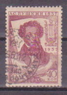 72-346  / USSR - 1937  100 YEARS Of The DEATH Of PUSHKIN   Mi 551 H O  Normal Paper- Perf. = 12,5 X 12 - 1923-1991 USSR