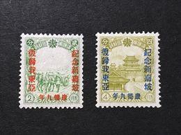 ◆◆◆Manchuria (Manchukuo) 1942  Fall Of Singapore  Complete  NEW   AA4046 - 1932-45 Manchuria (Manchukuo)