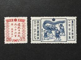 ◆◆◆MANCHUKUO 1940  2600th Anniversary Of The Birth Of The Japa- Nese Empire.  Complete  NEW AA4050 - 1932-45 Manchuria (Manchukuo)