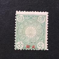 ◆◆◆Japan 1900  Offices In CHINA  Chrysanthemum   25 Sen    AA4062 - China