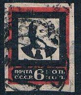 Russia 266 Used Lenin 1924 CV 2.00 (R0904) - Unclassified