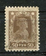 Russia , SG 313 ,1923 , Definitive Issue , Perf 12,5 ; Used - 1917-1923 Republic & Soviet Republic