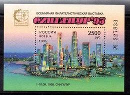 Hoja Bloque De Rusia N ºYvert 229 ** - 1992-.... Federación