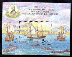 Hoja Bloque De Rusia N ºYvert 241 ** BARCOS (SHIPS) - 1992-.... Federación