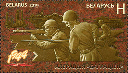 """Belarus, 2019  Jnt Operation """"Bagration"""" ( IIWW), Way To The Victory 1 Stamp - Ungebraucht"""