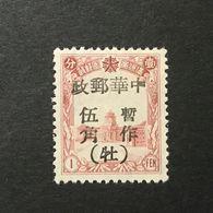 ◆◆◆Manchuria (Manchukuo) 1946 LOCAL MU DAN JIANG  1F  NEW  AA4064 - 1932-45 Manchuria (Manchukuo)
