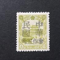◆◆◆Manchuria (Manchukuo) 1946  LOCAL HAI LOONG  (or HAI LUNG)    50F / 4F   NEW   AA4067 - 1932-45 Manchuria (Manchukuo)