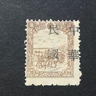 ◆◆◆Manchuria (Manchukuo) 1946  LOCAL CHANG CHUN  (or HSIN KING)    20F   NEW   AA4068 - 1932-45 Manchuria (Manchukuo)