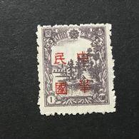 ◆◆◆Manchuria (Manchukuo) 1946  LOCAL  HARBIN     1Y   NEW   AA4074 - 1932-45 Manchuria (Manchukuo)