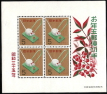 Japan,  Scott 2017 # 685,  Issued 1959,  Lottery Sheet Of 4,  MNH,  Cat $ 5.50,   Year Of Rat - 1926-89 Emperor Hirohito (Showa Era)