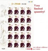 China Taiwan 2013 Chiang Soong Mayling Portrait Postage Stamps Full Sheet 蔣宋美齡 - China