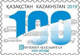 "Kazakhstan 2019. 100 Years From The Date Of Publication Of The Newspaper ""Egemen Kazakhstan. Unused Stamp. - Kazakhstan"