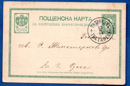 Bulgarie --  Entier Postal  - 1889 - Postal Stationery