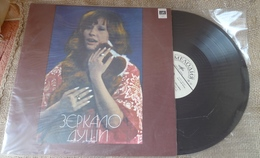 Vinyl Records Stereo 33 Rpm LP Alla PUGACHOVA Pougachova The Mirror Of One's Heart 1978 Melodia Melodiya Soviet Riga - Vinyl Records