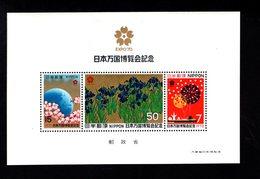 801934274 1970 SCOTT 1025A POSTFRIS MINT  NEVER HINGEN EINWANDFREI (XX) FLOWERS IRISES EXPO 70 - 1926-89 Empereur Hirohito (Ere Showa)
