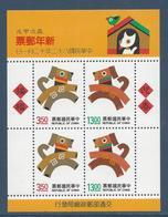Taiwan - Bloc - Neuf Sans Charnière - 1993 - Blocks & Sheetlets