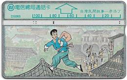 Taiwan - Bureau Of Telecomm. - LG - Story Of Taiwan 2 - 602G - 1996, 100U, Used - Taiwan (Formosa)