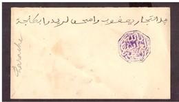 Maroc. Cachet Makhzen. Larache. Violet. Maghzen - Philately & Coins