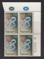 ISRAEL, 1956, Cylinder Corner Blocks Stamps, (No Tab),  Independence,  SGnr(s). 129, X872A - Israël